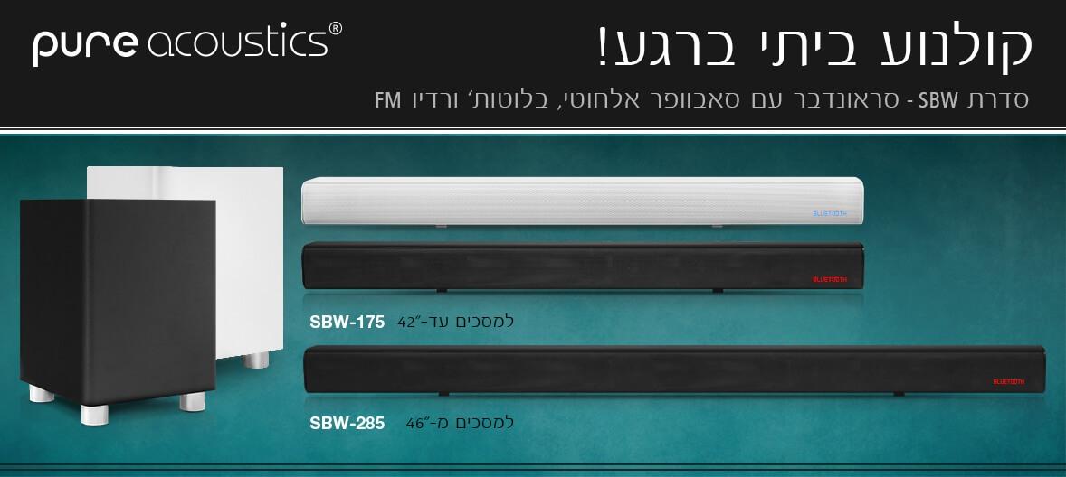 sbw-175-285