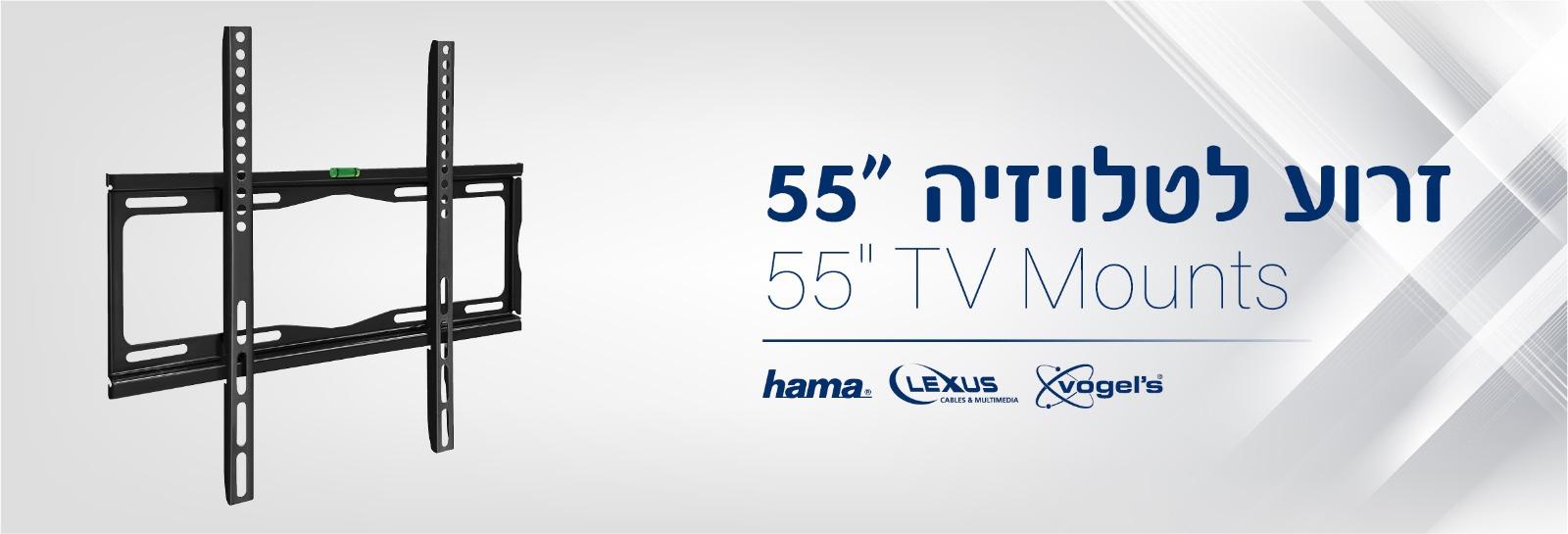 """זרוע לטלויזיה 55"""""""