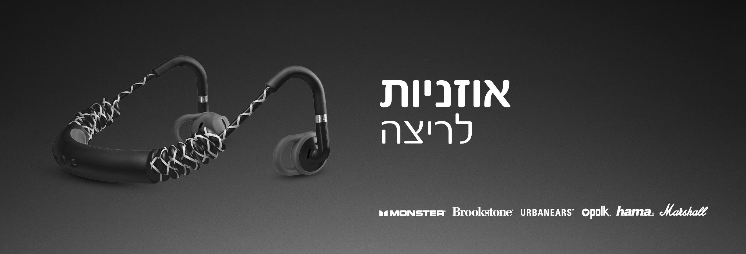 אוזניות לריצה