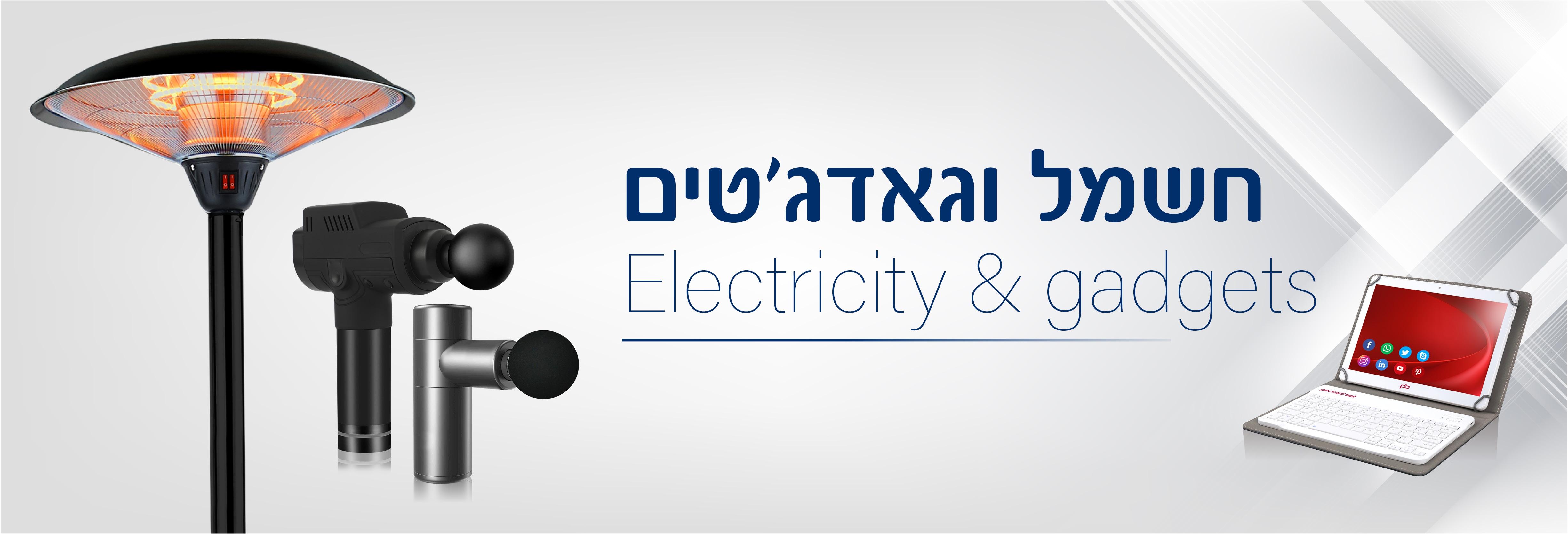 חשמל וגאדג'טים