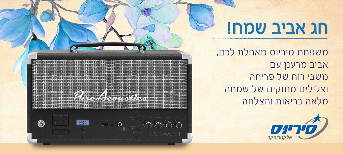edgewater-pure-acoustics-passover-banner-web